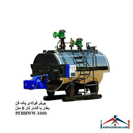 بویلر فولادی پاک فن بخار با فشار کار 8 مدل PFBHWW-1000