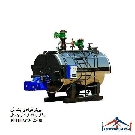 بویلر فولادی پاک فن بخار با فشار کار 8 مدل PFBHWW-2500