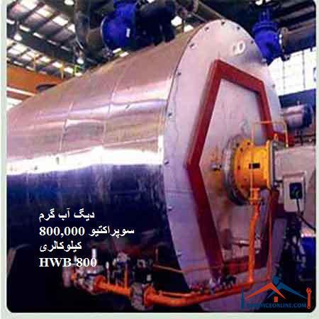 دیگ آب گرم سوپراکتیو 800,000 کیلوکالری HWB-800 با فشار کار 8