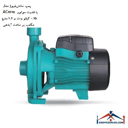 پمپ سانتریفیوژ مدل ACm25 با قدرت موتور 0.25 کیلو وات و 1.2 متر مکعب بر ساعت آبدهی