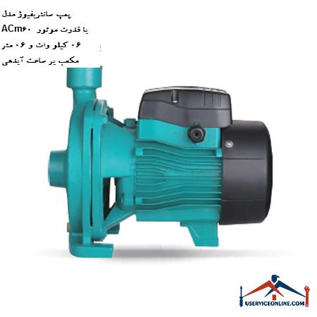 پمپ سانتریفیوژ مدل ACm60 با قدرت موتور 0.6 کیلو وات و 0.6 متر مکعب بر ساعت آبدهی