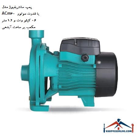 پمپ سانتریفیوژ مدل ACm60 با قدرت موتور 0.6 کیلو وات و 1.2 متر مکعب بر ساعت آبدهی