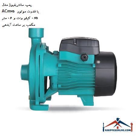 پمپ سانتریفیوژ مدل ACm75 با قدرت موتور 0.75 کیلو وات و 0.6 متر مکعب بر ساعت آبدهی