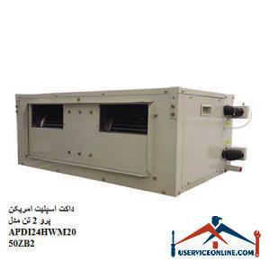 داکت اسپلیت امریکن پرو 2 تن مدل APDI24HWM2050ZB2