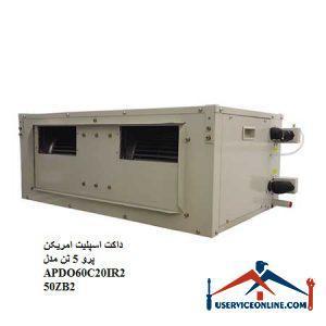 داکت اسپلیت امریکن پرو 5 تن مدل APDO60C20IR250ZB2