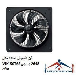 فن آکسیال دمنده مدل VIK-50T6S با دبی 2648 cfm