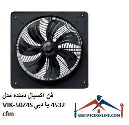 فن آکسیال دمنده مدل VIK-50Z4S با دبی 4532 cfm