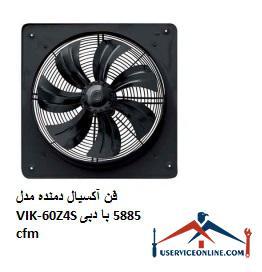 فن آکسیال دمنده مدل VIK-60Z4S با دبی 5885 cfm