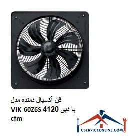 فن آکسیال دمنده مدل VIK-60Z6S با دبی 4120 cfm