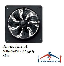 فن آکسیال دمنده مدل VIK-63Z4S با دبی 6827 cfm