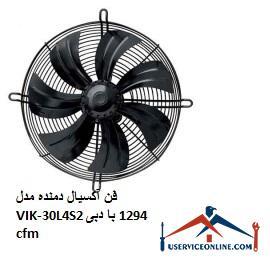 فن آکسیال دمنده مدل VIK-30L4S2 با دبی 1294 cfm