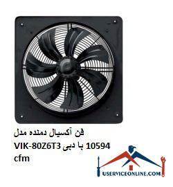 فن آکسیال دمنده مدل VIK-80Z6T3 با دبی 10594 cfm