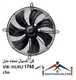 فن آکسیال دمنده مدل VIK-35L4S2 با دبی 1765 cfm