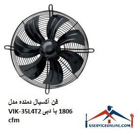 فن آکسیال دمنده مدل VIK-35L4T2 با دبی 1806 cfm