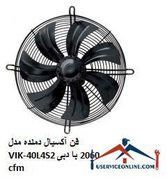 فن آکسیال دمنده مدل VIK-40L4S2 با دبی 2060 cfm