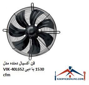 فن آکسیال دمنده مدل VIK-40L6S2 با دبی 1530 cfm