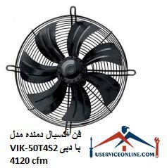 فن آکسیال دمنده مدل VIK-50T4S2 با دبی 4120 cfm