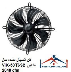 فن آکسیال دمنده مدل VIK-50T6S2 با دبی 2648 cfm
