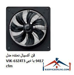 فن آکسیال دمنده مدل VIK-63Z4T3 با دبی 9417 cfm