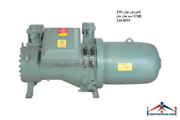 کمپرسور بیتزر 110 اسب بخار مدل CSH 8553-110