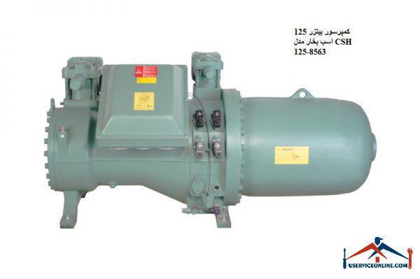 کمپرسور بیتزر 125 اسب بخار مدل CSH 8563-125