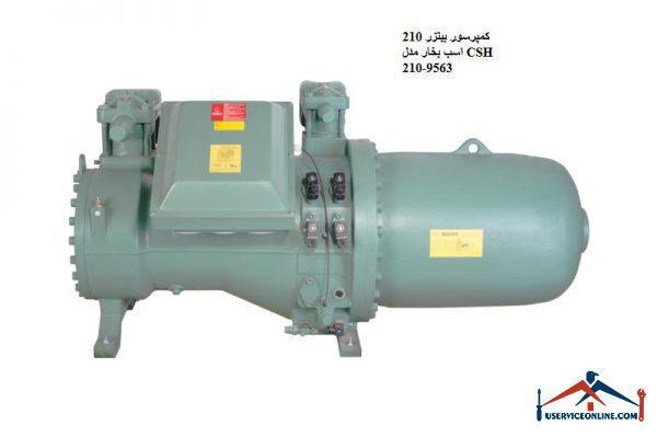 کمپرسور بیتزر 210 اسب بخار مدل CSH 9563-210