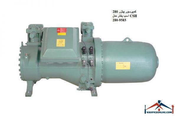 کمپرسور بیتزر 280 اسب بخار مدل CSH 9583-280