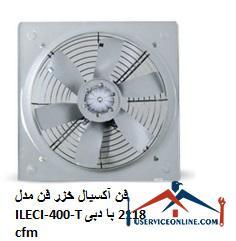 فن آکسیال خزر فن مدل ILECI-400-T با دبی 2118 cfm
