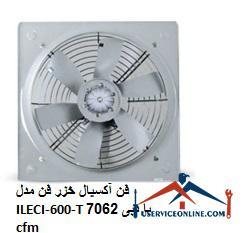 فن آکسیال خزر فن مدل ILECI-600-T با دبی 7062 cfm