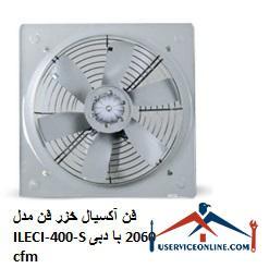فن آکسیال خزر فن مدل ILECI-400-S با دبی 2060 cfm