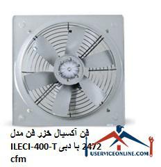فن آکسیال خزر فن مدل ILECI-400-T با دبی 2472 cfm