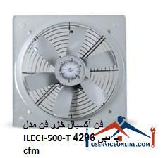 فن آکسیال خزر فن مدل ILECI-500-T با دبی 4296 cfm
