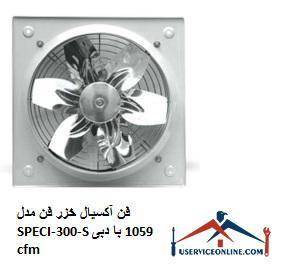 فن آکسیال خزر فن مدل SPECI-300-S با دبی 1059 cfm