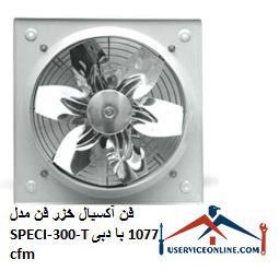 فن آکسیال خزر فن مدل SPECI-300-T با دبی 1077 cfm