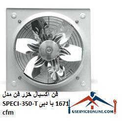 فن آکسیال خزر فن مدل SPECI-350-T با دبی 1671 cfm