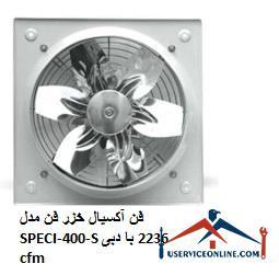 فن آکسیال خزر فن مدل SPECI-400-S با دبی 2236 cfm