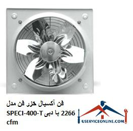 فن آکسیال خزر فن مدل SPECI-400-T با دبی 2266 cfm