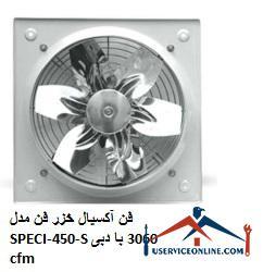 فن آکسیال خزر فن مدل SPECI-450-S با دبی 3060 cfm