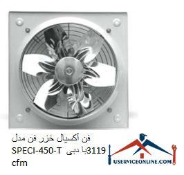 فن آکسیال خزر فن مدل SPECI-450-T با دبی 3119 cfm