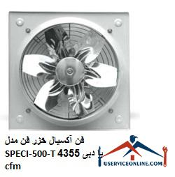 فن آکسیال خزر فن مدل SPECI-500-T با دبی 4355 cfm