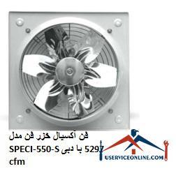 فن آکسیال خزر فن مدل SPECI-550-S با دبی 5297 cfm