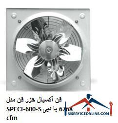 فن آکسیال خزر فن مدل SPECI-600-S با دبی 6768 cfm