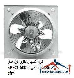 فن آکسیال خزر فن مدل SPECI-600-T با دبی 6886 cfm