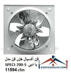 فن آکسیال خزر فن مدل SPECI-700-S با دبی 11594 cfm