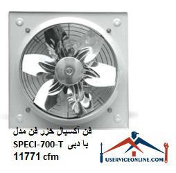 فن آکسیال خزر فن مدل SPECI-700-T با دبی 11771 cfm