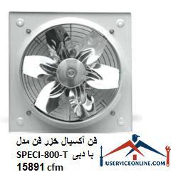 فن آکسیال خزر فن مدل SPECI-800-S با دبی 15891 cfm