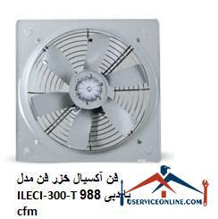 فن آکسیال خزر فن مدل ILECI-300-T با دبی 988 cfm