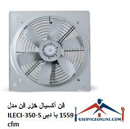 فن آکسیال خزر فن مدل ILECI-350-S با دبی 1559 cfm