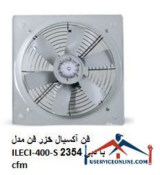 فن آکسیال خزر فن مدل ILECI-400-S با دبی 2354 cfm