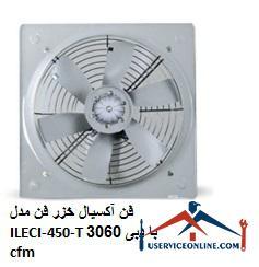 فن آکسیال خزر فن مدل ILECI-450-T با دبی 3060 cfm